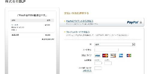 paypal2-1